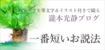 瀧本光静ブログ