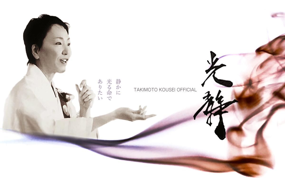 TAKIMOTO KOUSEI OFFICIAL